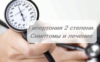 mit jelent a 2 fokú magas vérnyomás diagnózisa